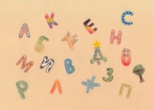 Russisches Alphabet Tanja Miller 7c (2012/13)