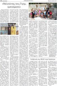 Zeitungsartikel aus der griechischen Presse über den Schüleraustausch mit Kreta